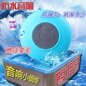 手機無線藍芽音箱車載迷你便攜音響洗澡防水吸盤式小鋼炮藍芽音響 港仔HS