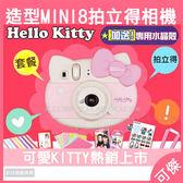 可傑 Fujifilm mini HELLO KITTY 40周年 拍立得相機 平行輸入 保固一年【加送水晶殻】