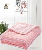 日式夏季空調被夏涼被雙人水洗棉簡約格子被芯單人學生薄被子  凱斯頓數位3C