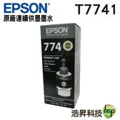 EPSON T7741 原廠盒裝墨水【黑色防水】適用M105 M200 L655 L605 L1455