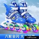 輪滑鞋兒童輪滑鞋全套裝男童女童滑冰鞋輪滑鞋旱冰鞋初學者閃光大小 【全館免運】