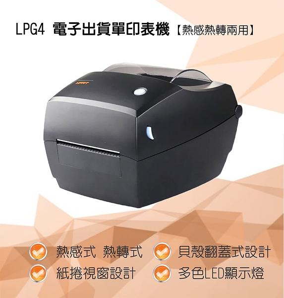 LPG4 電子出貨單印表機 熱感熱轉兩用