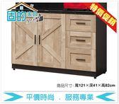 《固的家具GOOD》143-05-ADC 里斯本石面4尺餐櫃下座【雙北市含搬運組裝】