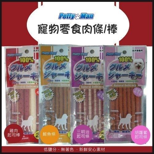 『寵喵樂旗艦店』【PettyMan】 寵物零食起司條-肉棒系列 小包裝 50G