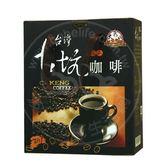 雲林古坑高山三合一咖啡禮盒 (50包/盒)–雲林古坑咖啡企業