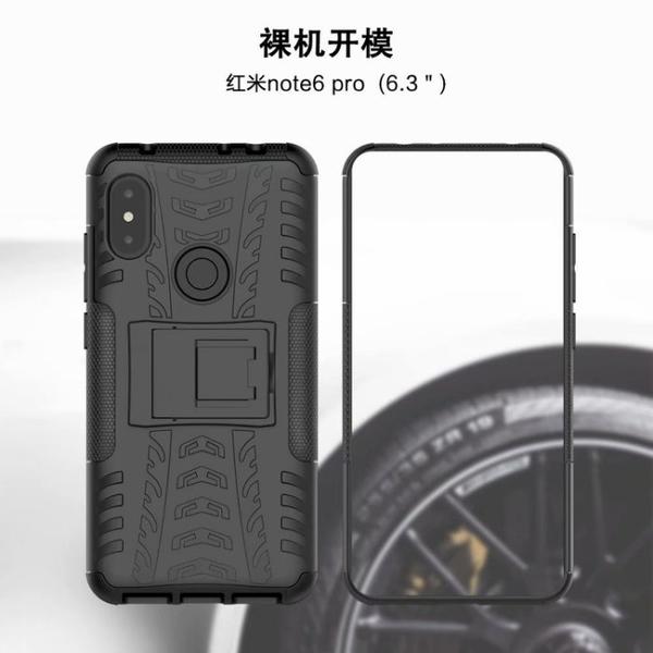車輪紋 小米 紅米Note6 Pro 手機殼 紅米 note6Pro 保護套 炫紋 矽膠套 輪胎紋 全包 防摔 支架 外殼 硬殼
