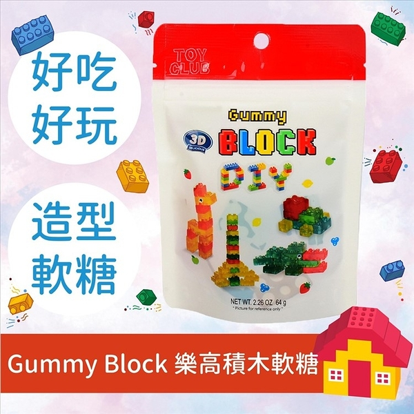 TOY CLUB Play Gummy Block 樂高積木軟糖