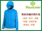 ╭OUTDOOR NICE╮山林MOUNTNEER 男款吸濕排汗抗UV休閒外套.排汗外套 天藍 21J01 防曬透氣快乾