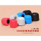 高品質 記憶海綿 5MM 耳塞套 入耳式 耳機套 耳套 耳帽 耳塞 耳機塞 耳機矽膠套