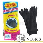 【九元生活百貨】康乃馨 12雙天然乳膠手套/14吋黑色 NO.400 特殊處理手套