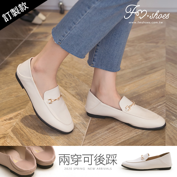 樂福.2way後踩金屬條樂福鞋-大尺碼(杏、粉)-FM時尚美鞋-訂製款.LIST