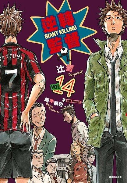 GIANT KILLING逆轉監督(14)