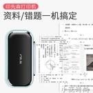 印先森M03寬幅錯題打印機(80mm寬幅)學霸整理神器高清迷你便攜口袋打印機手機 NMS小艾新品
