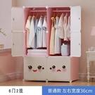 兒童衣櫃 寶寶收納柜臥室家用實木嬰兒塑料組裝柜子小掛衣櫥【全館免運快速出貨】
