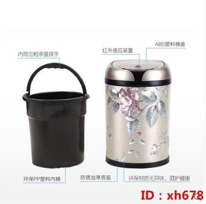 12L感應智能垃圾桶創意客廳衛生間電動垃圾桶自動