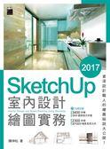 SketchUp 2017 室內設計繪圖實務