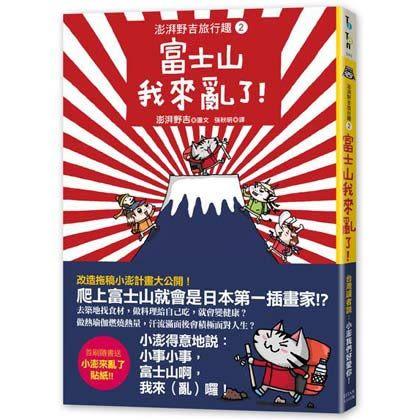 富士山我來亂了!澎湃野吉旅行趣(2)