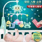 嬰兒床鈴音樂旋轉腳蹬3-6-12個月掛件新生玩具女寶寶床頭搖鈴男孩【快速出貨限時八折】