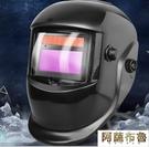 電焊面罩 自動變光焊帽電焊面罩頭戴式輕便氬弧焊焊工燒焊接罩面具眼鏡 新年禮物