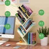 創意樹形書架學生用桌上簡易置物架兒童桌面簡約現代小書柜省空間 js743『科炫3C』