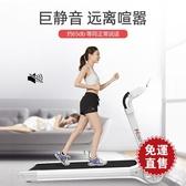 跑步機家用款電動走步超靜音折疊小型室內健身房專用 YXS 【快速出貨】