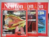 【書寶二手書T9/雜誌期刊_QFX】牛頓_231~233期間_共3本合售_解剖新書2002