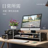 電腦顯示器增高架子辦公室桌面屏收納盒鍵盤整理置物支架底座igo     易家樂
