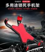 自行車手機架電動車摩托車手機導航支架踏板電瓶車外賣車載固定架 完美情人館