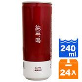 純粹。喝拿鐵咖啡240ml(24入)/箱【康鄰超市】