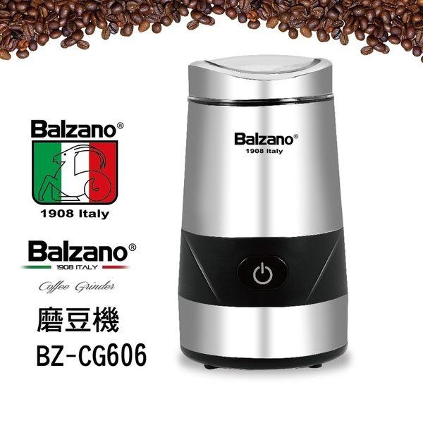 義大利Balzano 不鏽鋼電動咖啡豆磨豆機BZ-CG606