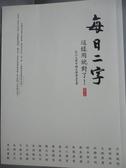 【書寶二手書T2/語言學習_WEC】每日二字-這樣用就對了_淡江大學中國文學學系_附光碟