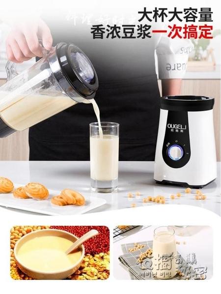豆漿機家用小型全自動免過濾多功能迷你榨汁料理破壁機單人1-2人 雙十二全館免運