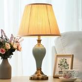 美式台燈陶瓷臥室床頭燈簡約現代創意個性時尚溫馨浪漫暖光結婚房MBS「時尚彩虹屋」