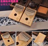 拇指琴 拇指琴卡林巴琴17音樂器kalimba琴初學者便攜式入門手指琴 【全館九折】