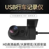行車記錄儀器USB連車載安卓大屏導航高清攝像頭ADAS電子狗一體機 [快速出貨]