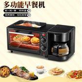 烤麵包機 多功能家用電烤面包機家用吐司早餐機全自動多士爐煎盤咖啡壺一體igo 俏腳丫