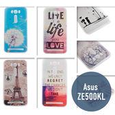 ASUS 華碩 Zefone 2 laser 5.0 /ZE500KL 彩繪TPU殼 手機殼 手機套 保護殼 保護套 可愛 卡通 殼