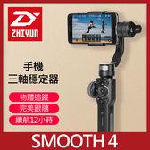 【總代理 正成公司貨】Smooth 4  黑色 手機穩定器 含腳架 三軸穩定器 智雲 Zhiyun 錄影 直播 屮X7