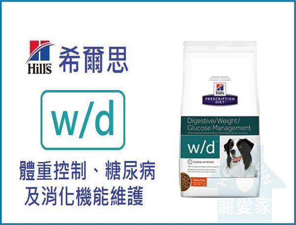 ☆寵愛家☆Hill's希爾思 動物醫院專用犬用飼料 【w/d】1.5公斤
