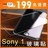 【金士曼】Sony 9H 鋼化玻璃保護貼 Z1 Z2 Z3 + Z4 C3 C5 M4 M5正面 背面 背貼 鋼化膜