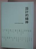 【書寶二手書T2/設計_MJA】設計的精神_香港設技營商周亞洲論壇