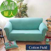 棉花田【歐文】超彈力單人彈性沙發套(5色可選)單人-湖水綠