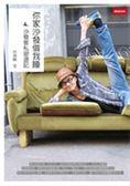 (二手書)你家沙發借我睡─沙發客私密遊記
