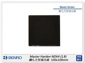 【分期0利率,免運費】Benro 百諾 Master Harden ND64 ND1.8 鋼化方型減光鏡 100x100mm(公司貨)