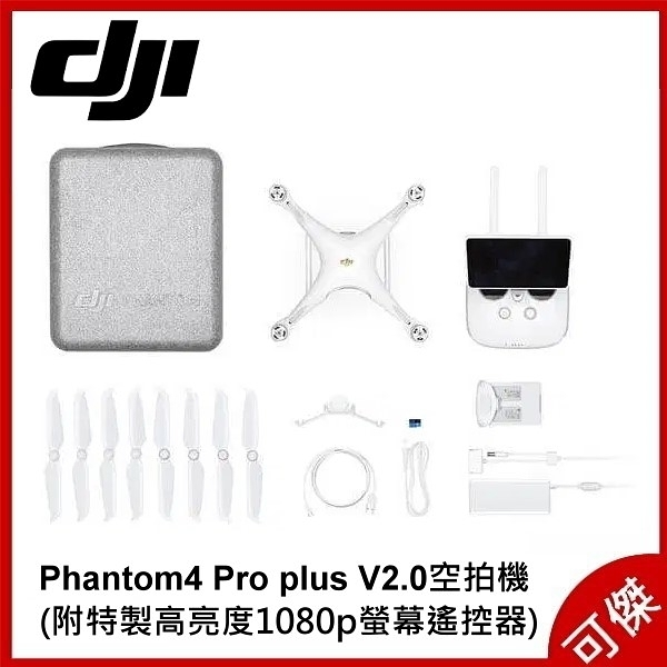 DJI Phantom4 Pro plus V2.0 空拍機 (附高亮度1080p螢幕遙控器) 公司貨 送好禮 限宅配