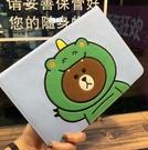 ipad 9.7吋 平板保護套 蘋果 平板保護套 ipad 保護套皮套 個性平板電腦包 小熊平板保護套
