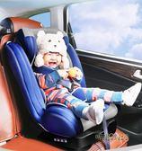 兒童安全座椅汽車用0-12歲新生嬰兒寶寶車載4-7檔簡易可躺isofixigo 依凡卡時尚