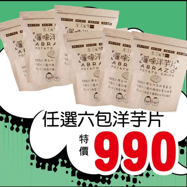 愛不囉嗦洋芋片6包特價990元(含運)(梅香已售完)