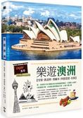 樂遊澳洲:雪梨.凱恩斯.墨爾本.阿德雷德.伯斯(隨書附贈實用地圖集&英語會話手冊