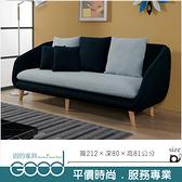 《固的家具GOOD》275-2-AJ 里奇三人座布沙發【雙北市含搬運組裝】